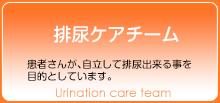 排尿ケアチーム