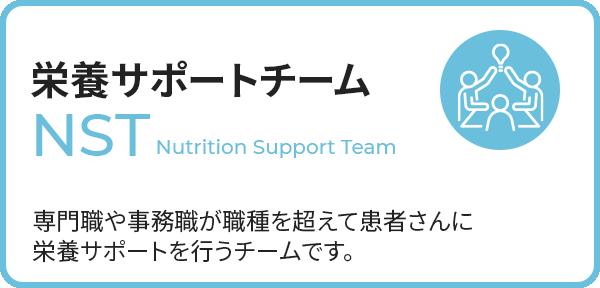 NST栄養サポートチーム