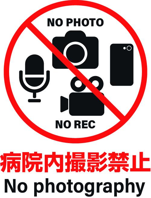 撮影録音は禁止です