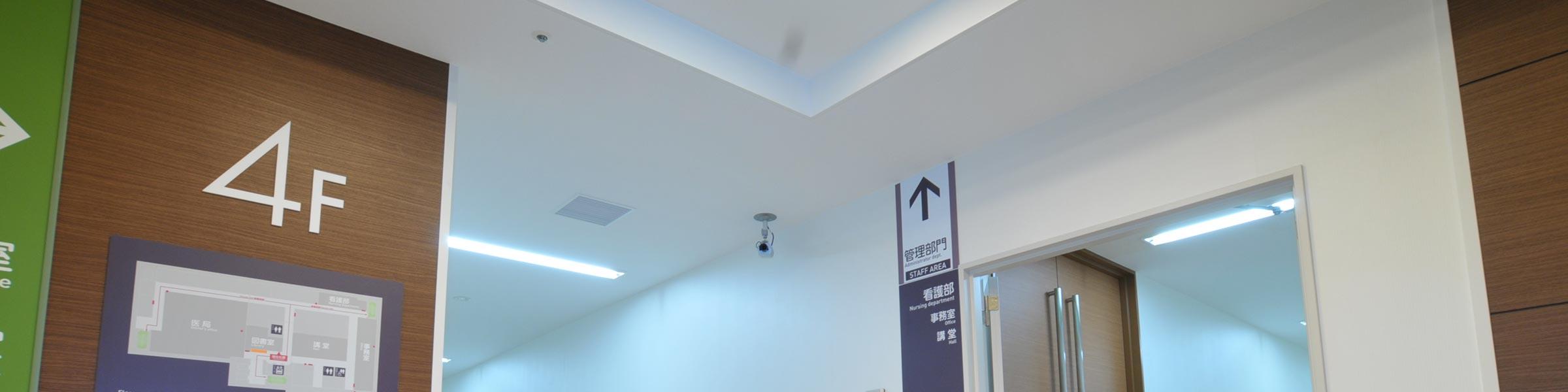 4階(医局・看護部門)