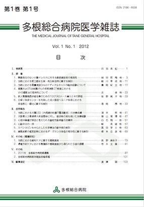 多根総合病院医学雑誌 第1巻 第1号[ 2012年 ]