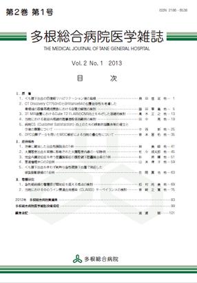 多根総合病院医学雑誌 第2巻 第1号[ 2013年 ]
