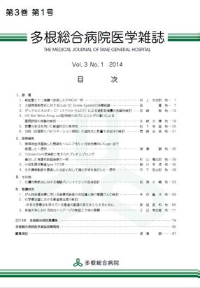 多根総合病院医学雑誌 第3巻 第1号[ 2014年 ]