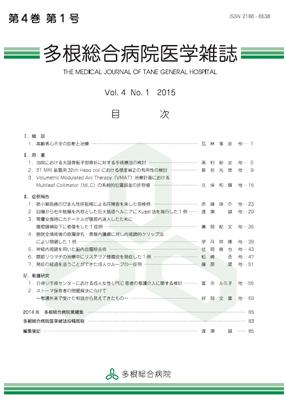 多根総合病院医学雑誌 第4巻 第1号[ 2015年 ]