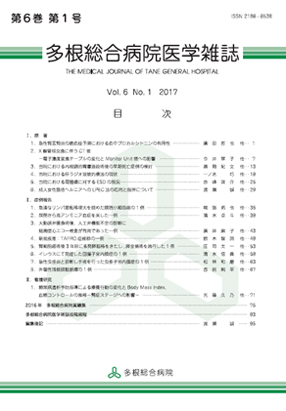 多根総合病院医学雑誌 第6巻 第1号[ 2017年 ]