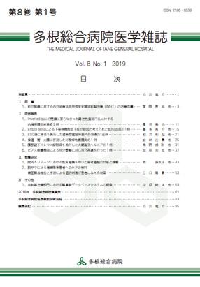 多根総合病院医学雑誌 第8巻 第1号[ 2019年