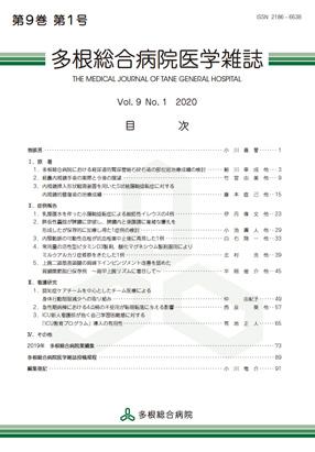 多根総合病院医学雑誌 第9巻 第1号[ 2020年 ]