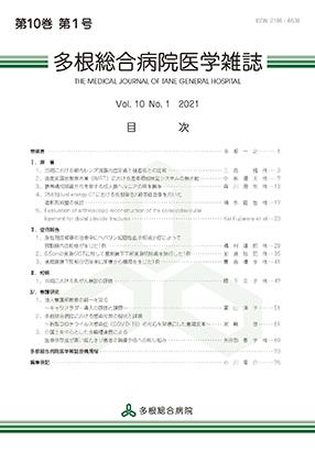 多根総合病院医学雑誌 第10巻 第1号[ 2021年 ]
