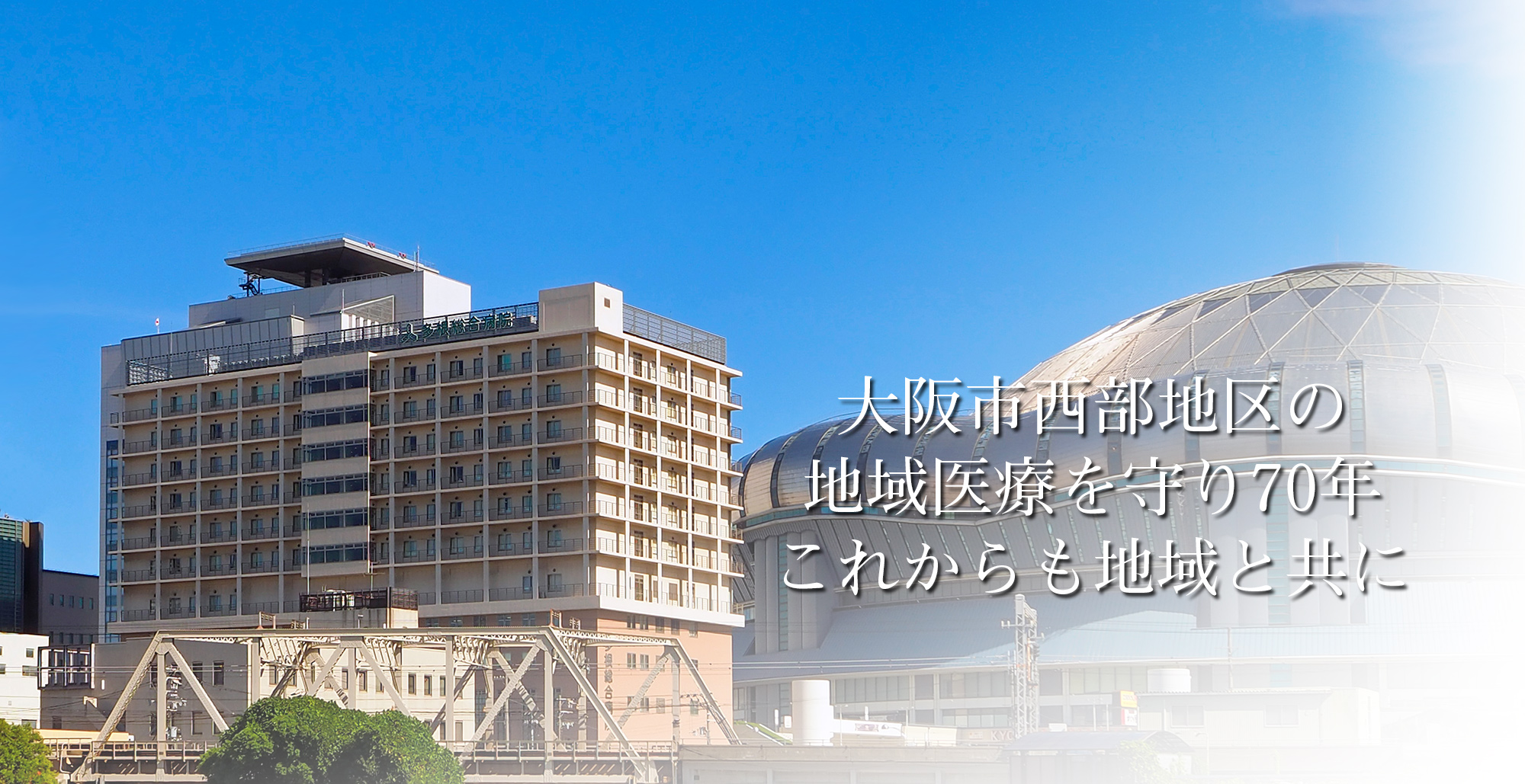 大阪市西部地区で地域のみなさまと共に70年を迎えることができました。