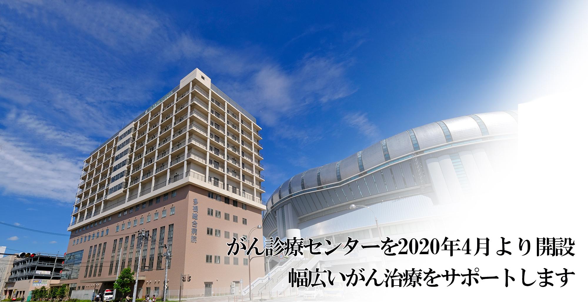 がん診療センターを2020年4月より開設しました、より充実したがん治療を目指します。