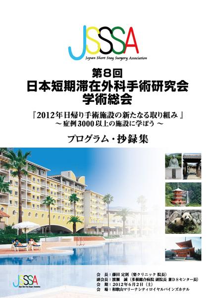 jsssa2012_prg